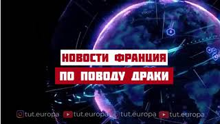 ДРАКА ЧЕЧЕНЦЕВ С АФРИКАНЦАМИ ВО ФРАНЦИИ