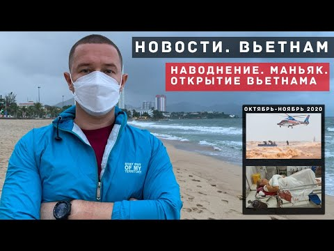 Новости Вьетнама ноябрь: наводнения, маньяк с мачете в Нячанге, просьба открыть Вьетнам для русских