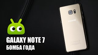 Samsung Galaxy Note 7: бомба года