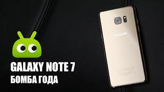 Samsung Galaxy Note 7: бомба года