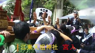 2017年 江東亀戸天祖神社 例大祭 亀一神明講