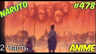 Наруто 478 серия ( 2 сезон/2 часть )