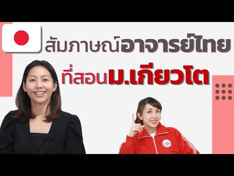 สัมภาษณ์คนไทยที่ได้ไปทำงานเป็นอาจารย์สอนคนญี่ปุ่นม.เกียวโต