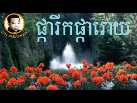 Sin Sisamuth - Khmer Old Song - Phakarik Phakaroy -Cambodian Music MP3