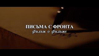Письма с фронта. Фильм о фильме