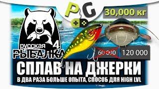 Русская Рыбалка 4 Сплав на джерки необычный способ ловли сомов и не только PG Potryasov Game