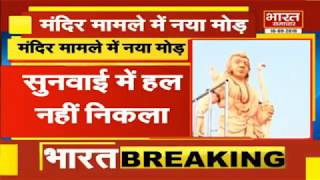 Ayodhya Case में सुनवाई के बीच बड़ा मोड़ा आया  | BHARAT SAMACHAR |