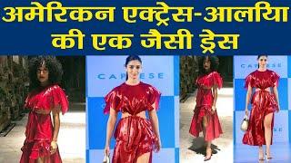 Alia Bhatt ने इस अमेरिकन एक्ट्रेस की ड्रेस को किया कॉपी | वनइंडिया हिंदी