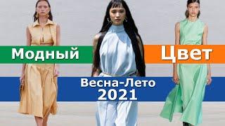 Модный цвет весна лето 2021 Тренды палитры цветов одежды