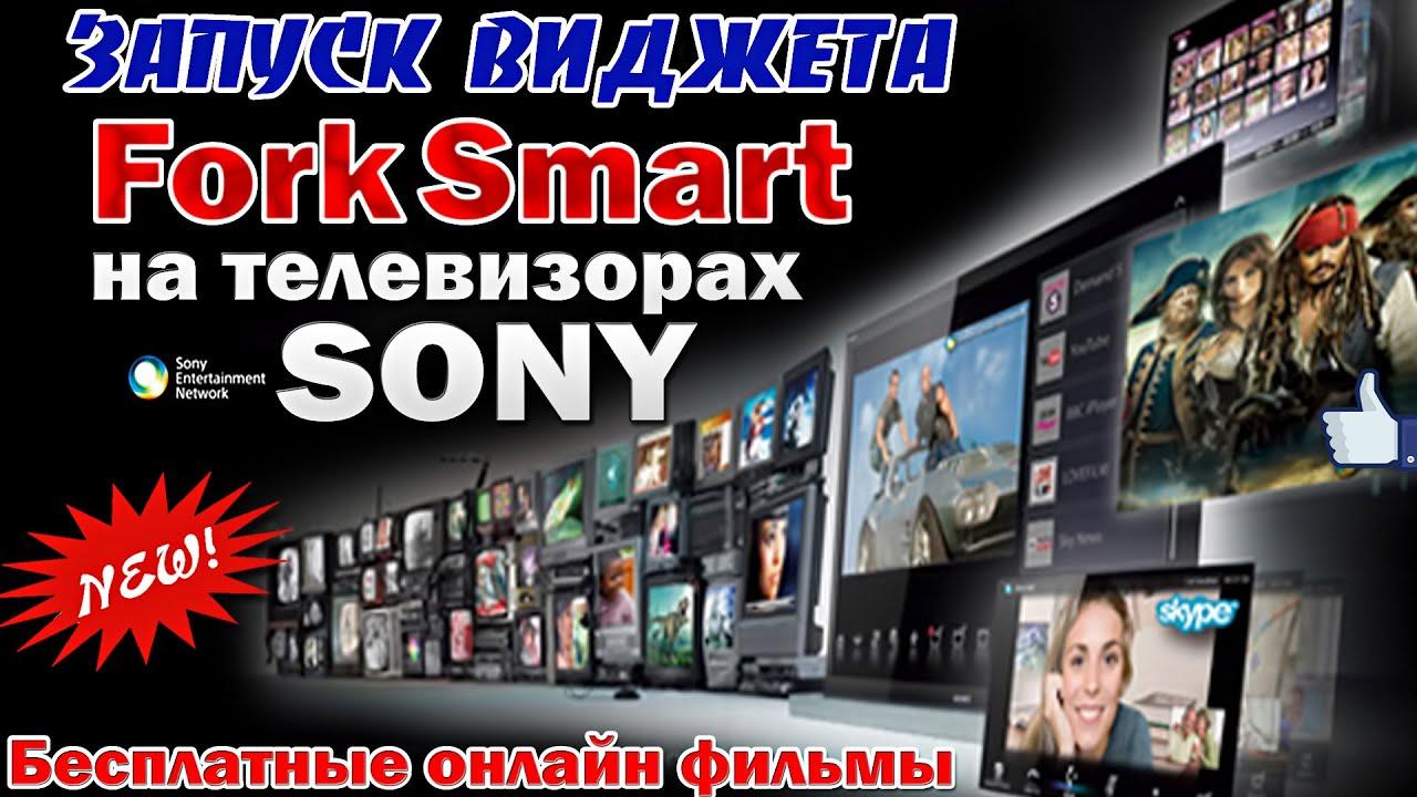 ТВ SONY - смотрим ЛУЧШИЕ фильмы и IPTV каналы - БЕСПЛАТНО