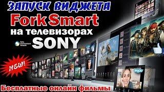 ТВ SONY - смотрим ЛУЧШИЕ фильмы и IPTV каналы - БЕСПЛАТНО - Видежет ForkSmart !