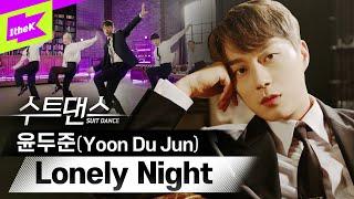 심장을 두준두준하게 만들❤ 윤두준+수트=환상조합✨   Yoon Du Jun _ Lonely Night   Suit Dance   수트댄스   하이라이트