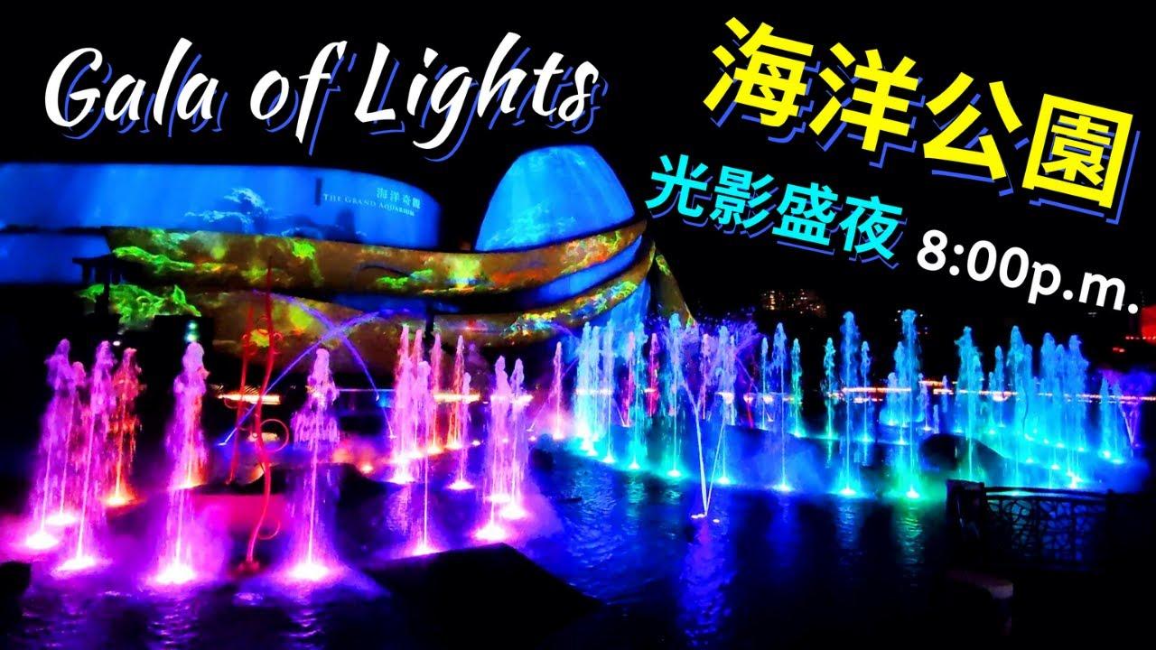 海洋公園光影盛夜8:00pm大型噴泉音樂表演!噴火,煙霧,噴泉!Hong Kong Ocean Park Gala of Lights【香港好去處】4K ...