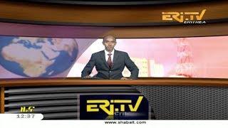 ERi-TV, #Eritrea - Tigrinya News for August 11, 2018