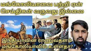 India-Mongolia Relations | இந்தியாவின் ராணுவதளம் மங்கோலியாவில் உள்ளதா | Tamil | Siddhu Mohan