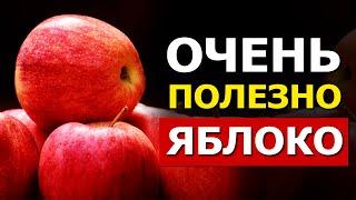 ЗОЖ! ОБАЛДЕННОЕ Яблоко - Как Полезно! Смотри Секреты, Советы! | Здоровый Образ Жизни