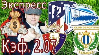 Осасуна - Леганес, Атлетико Мадрид - Алавес / Ла Лига / Прогнозы на футбол / Экспресс двойник