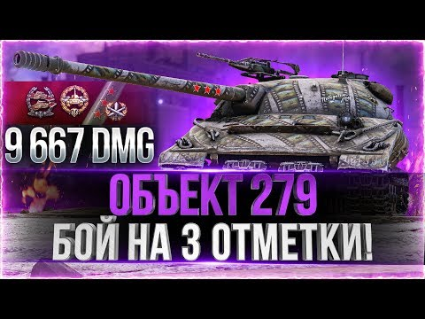Объект 279 (р) - БОЙ НА 3 ОТМЕТКИ! Я ОХРЕНЕЛ! World Of Tanks