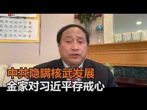 王军涛:中共军事发展说话不算数,金家对习近平存戒心(《中国研究院》第86次研讨会精选)