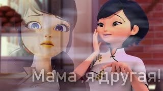 "Леди баг и Супер кот клип ""мама я другая"""