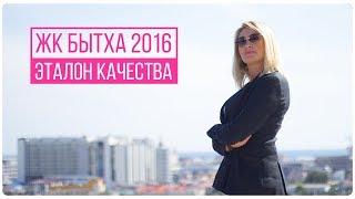 ВЛОГ о недвижимости в Сочи🏝️   ЖК Бытха 2016   Новостройки Сочи   купить квартиру в Сочи