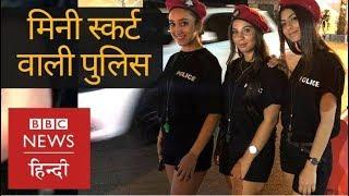 Why Lebanons women police officers wear mini shorts? (BBC Hindi)