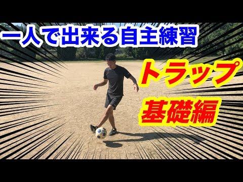 トラップ基礎練習【元プロサッカーが教える!初心者が100%するべき一人で出来るトラップ練習法】