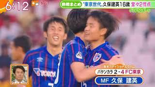 FC東京・久保建英、圧巻の2ゴール‼ thumbnail