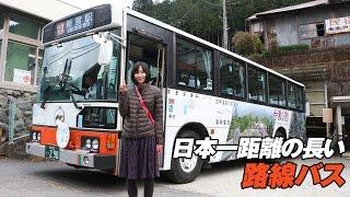 日本一距離の長い路線バスに乗ってきました