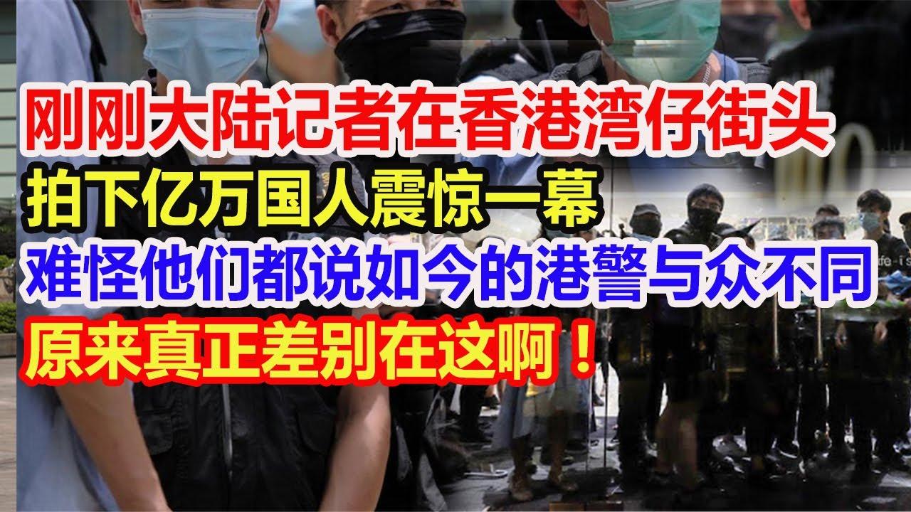 刚刚大陆记者在香港湾仔街头拍下亿万国人震惊一幕!难怪他们都说如今的港警与众不同,原来真正差别在这啊
