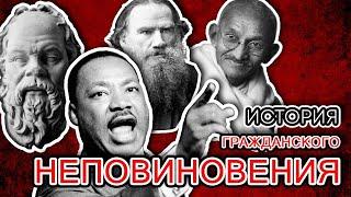 История гражданского неповиновения: Сократ, Толстой, Ганди и Мартин Лютер Кинг