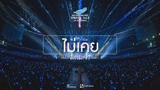 ไม่เคย (Never) - GOT7 Special Cover [ NESTIVAL 2018 ] MP3