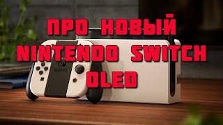 Про новый Nintendo Switch OLED!