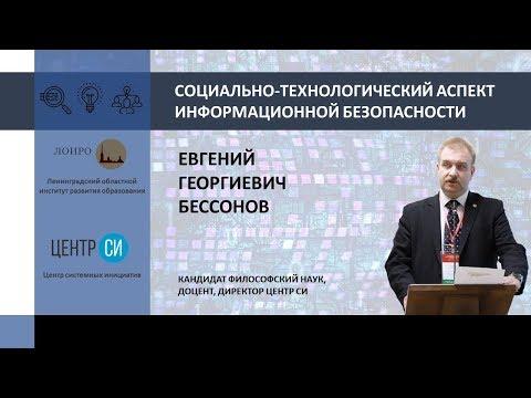 Социально-технологический аспект информационной безопасности. Е. Бессонов директор Центр СИ