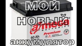 видео какой аккумулятор лучше для ваз 2110