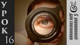 5 упражнений для развития хорошего глазомера
