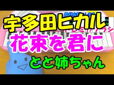 1本指ピアノ【花束を君に】宇多田ヒカル とと姉ちゃん 簡単