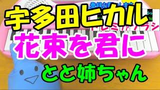 『とと姉ちゃん』主題歌、宇多田ヒカルさんの【花束を君に】が簡単ドレ...