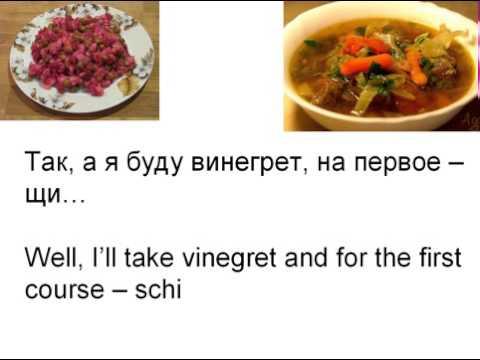 Russian Lesson   Russian Cuisine