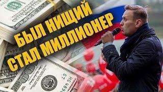 Навальный и его прибыльное дело.