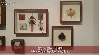 침향 전통 누비전시회, Nubi - Korean tra…