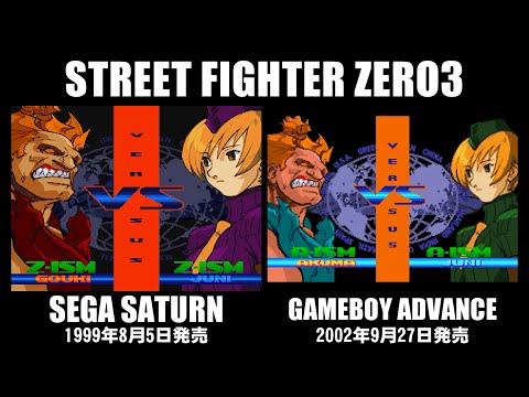 STREET FIGHTER ZERO3(セガサターン)とZERO3↑(ゲームボーイアドバンス)の比較