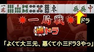 【一局戦29】勝つまで負けねぇ!神よ、オレを救え!目指せ役満JACKPOT! thumbnail