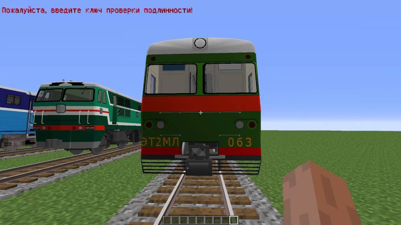 Майнкрафт с модами на поезда скачать