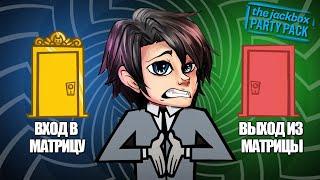 ПРОВЕРКА IQ! ИГРАЕМ ВМЕСТЕ В СМЕШНЫЕ ИГРЫ! - jack box party 3
