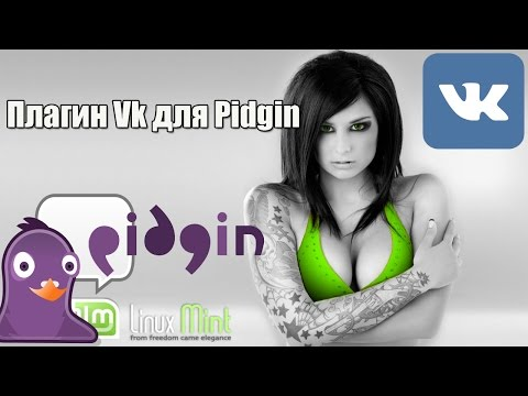 Плагин Vk для Pidgin (Linux Mint 17 / Ubuntu 14.04)