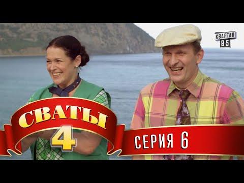 Сваты 4 (4-й сезон, 6-я серия) - Видео онлайн
