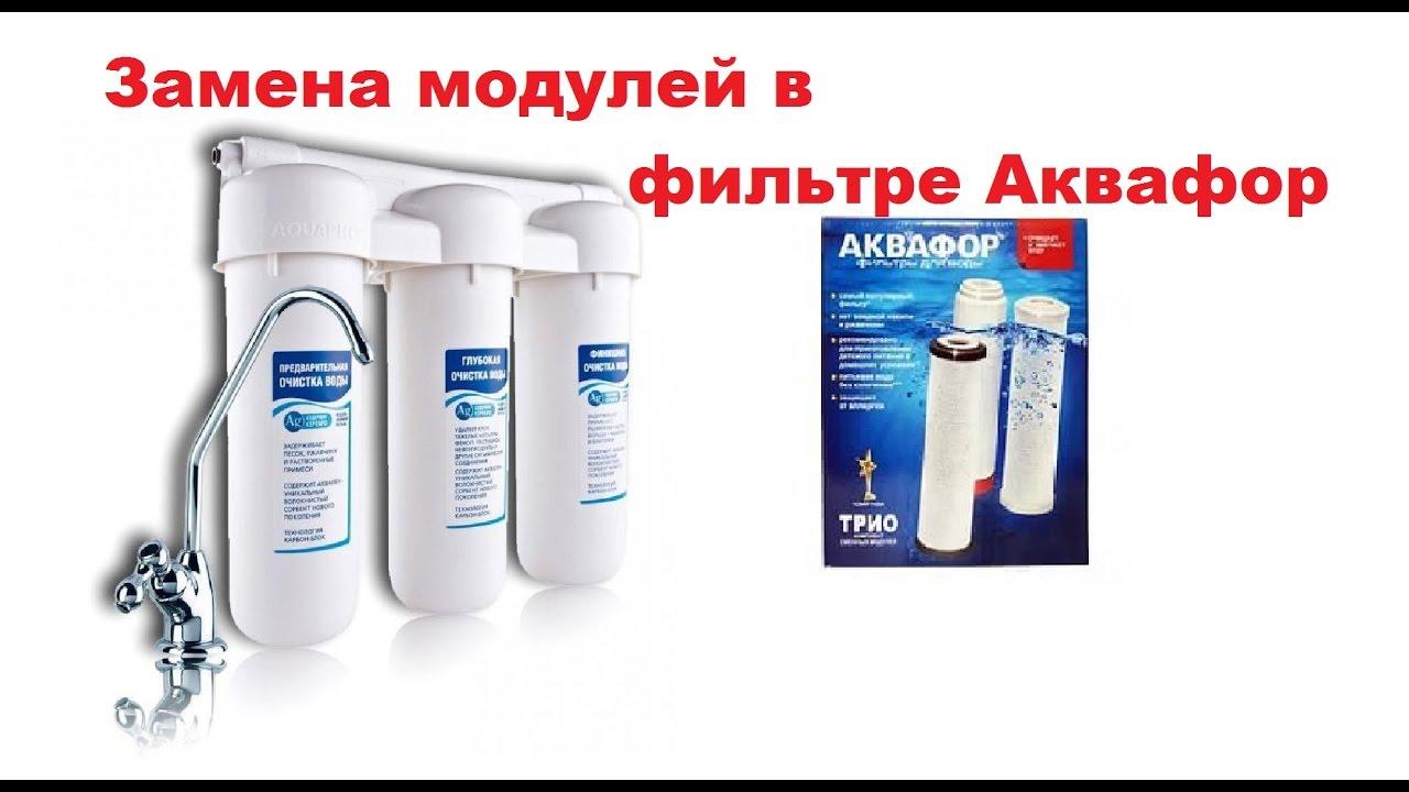 Замена фильтров аквафор с обратным осмосом о