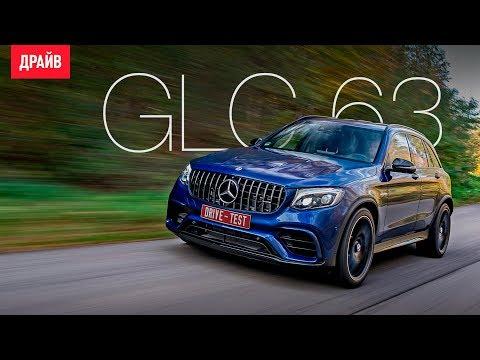 Mercedes-AMG GLC 63 тест-драйв с Александром Тычининым