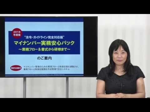 マイナンバー実務安心パック2016年度版紹介動画